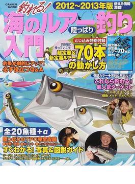 釣れる!海のルアー釣り陸っぱり入門 2012〜2013年版(学研MOOK)
