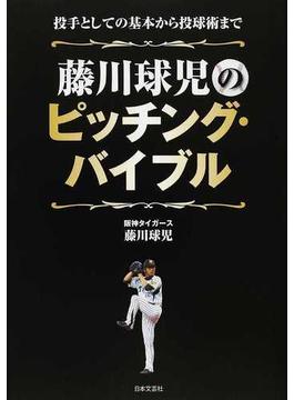藤川球児のピッチング・バイブル 投手としての基本から投球術まで