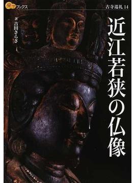 近江若狭の仏像(楽学ブックス)