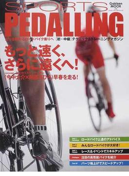 スポーツ・ペダリング 走りを極めるロードバイク乗りへ 〈初・中級〉テクニック&トレーニングマガジン