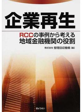 企業再生 RCCの事例から考える地域金融機関の役割