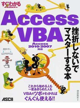 すぐわかるSUPER Access VBA挫折しないでマスターする本