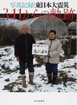 写真記録|東日本大震災3・11からの軌跡