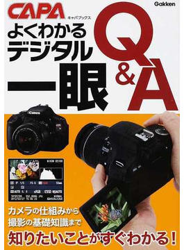 よくわかるデジタル一眼Q&A カメラの仕組みから撮影の基礎知識まで知りたいことがすぐわかる!(キャパブックス)