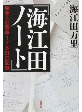 海江田ノート 原発との闘争176日の記録