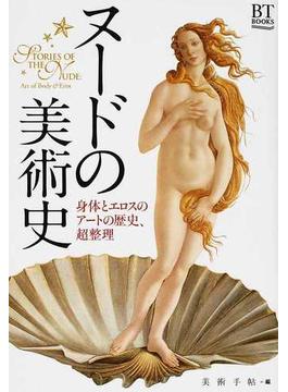 ヌードの美術史 身体とエロスのアートの歴史、超整理