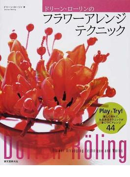 ドリーン・ローリンのフラワーアレンジテクニック Play & Try!楽しく作れて、みるみるテクニックが身につくアレンジ44