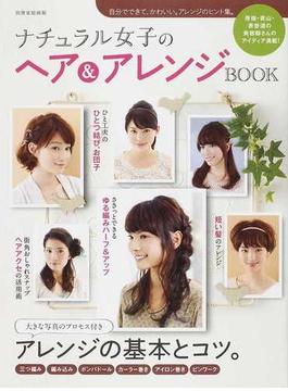 ナチュラル女子のヘア&アレンジBOOK 自分でできて、かわいい。アレンジのヒント集。(別冊家庭画報)