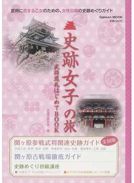 史跡女子の旅 武将巡礼はじめてBOOK(学研MOOK)