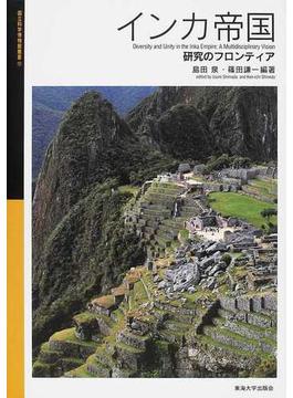 インカ帝国 研究のフロンティア