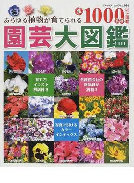 園芸大図鑑 あらゆる植物が育てられる全1000品種以上掲載(ブティック・ムック)