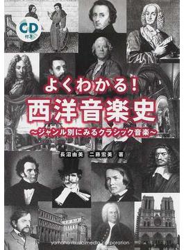よくわかる!西洋音楽史 ジャンル別にみるクラシック音楽