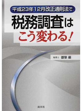 平成23年12月改正通則法で税務調査はこう変わる!