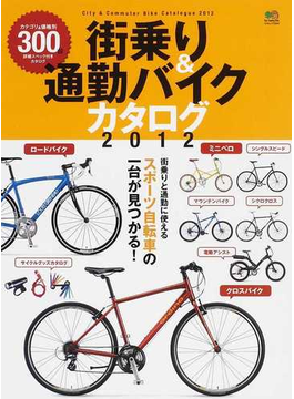 街乗り&通勤バイクカタログ 2012 スポーツ自転車の欲しい一台が見つかる!(エイムック)