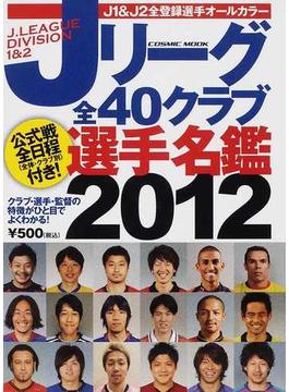 Jリーグ全40クラブ選手名鑑 2012(COSMIC MOOK)