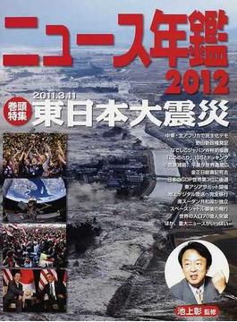 ニュース年鑑 2012 巻頭特集2011.3.11東日本大震災