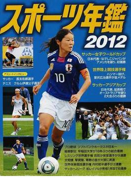 スポーツ年鑑 2012