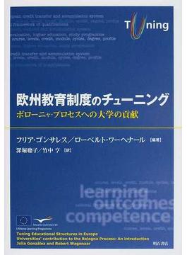 欧州教育制度のチューニング ボローニャ・プロセスへの大学の貢献