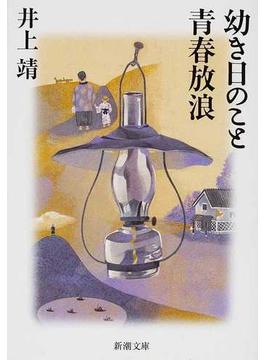 幼き日のこと・青春放浪 改版(新潮文庫)