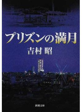 プリズンの満月 改版(新潮文庫)