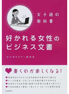 好かれる女性のビジネス文書 女子組の教科書