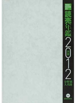 読売年鑑 2012年版別冊 分野別人名録