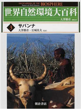 世界自然環境大百科 3 サバンナ