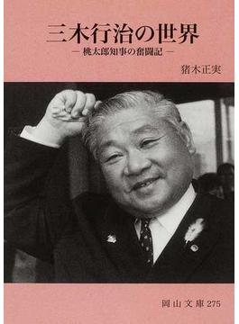 三木行治の世界 桃太郎知事の奮闘記