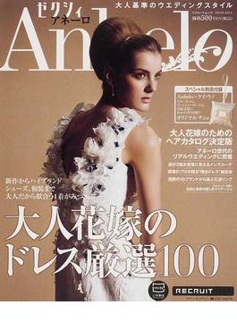 ゼクシィAnhelo No20(2012) 大人花嫁のウエディングドレス厳選100