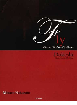 Fly Etude No.4 in B−Minor/Dokeshi Etude No.3 in B−Major