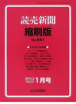 読売新聞縮刷版 2012−1
