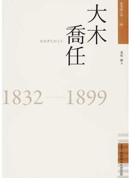 大木喬任 1832−1899