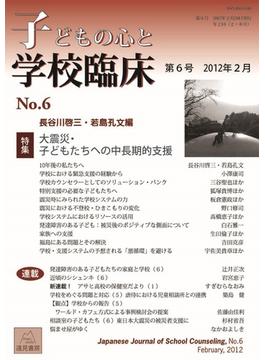 子どもの心と学校臨床 第6号(2012年2月) 特集大震災・子どもたちへの中長期的支援