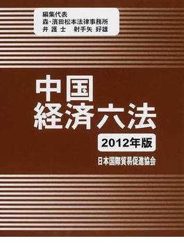 中国経済六法 2012年版