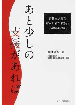 あと少しの支援があれば 東日本大震災障がい者の被災と避難の記録