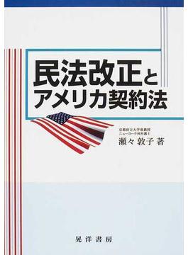 民法改正とアメリカ契約法