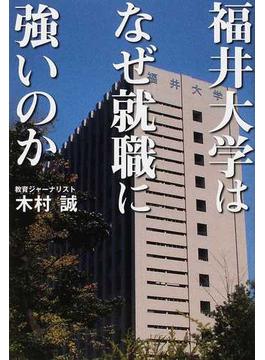 福井大学はなぜ就職に強いのか 地域に根ざす現場主義と相思相愛を目ざす就職支援