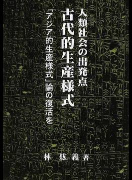 人類社会の出発点古代的生産様式 「アジア的生産様式」論の復活を