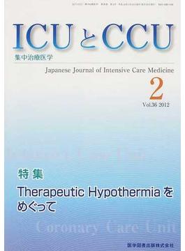 ICUとCCU 集中治療医学 Vol.36No.2(2012−2) Therapeutic Hypothermiaをめぐって
