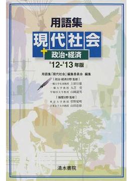 用語集現代社会+政治・経済 '12−'13年版