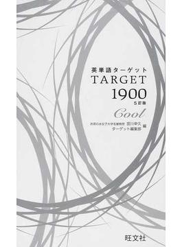 英単語ターゲット1900 大学入試出る順 5訂版 Cool