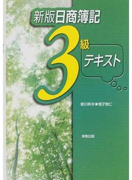 日商簿記3級テキスト 新版