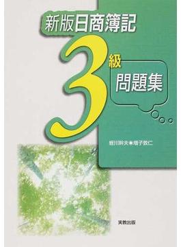 日商簿記3級問題集 新版