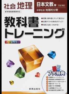 教科書トレーニング社会地理 日本文教版中学社会地理的分野完全準拠