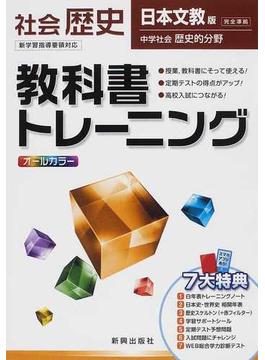 教科書トレーニング社会歴史 日本文教版中学社会歴史的分野完全準拠