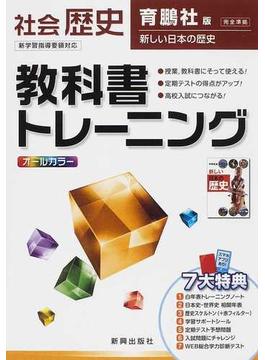 教科書トレーニング社会歴史 育鵬社版新しい日本の歴史完全準拠