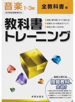 教科書トレーニング音楽1〜3年 全教科書版