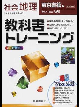 教科書トレーニング社会地理 東京書籍版新しい社会地理完全準拠