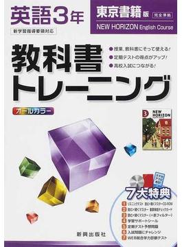 教科書トレーニング英語 東京書籍版ニューホライズン完全準拠 3年