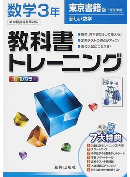 教科書トレーニング数学 東京書籍版新しい数学完全準拠 3年